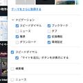写真: Opera 38:スタートページのサイドメニューに「拡張機能」- 3