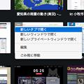写真: Opera 38:スピードダイヤルの閉じるボタンがポップアップメニュー化