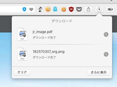 写真: Opera 38:ダウンロード管理機能