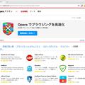 写真: Operaアドオン:ネイティブ広告ブロック機能無効時に表示される機能紹介のバナー - 1