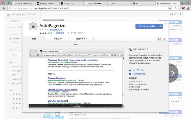 Ynadex Browser 16.6.0.8125 No - 21:ChromeウェブストアからChrome拡張もインストール可能!