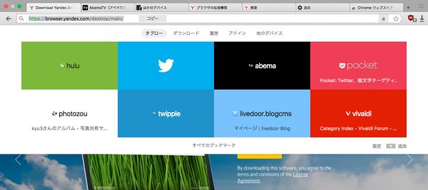 Ynadex Browser 16.6.0.8125 No - 23:アドレスバーをクリックすると「タブロー」等を表示可能