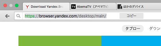 Ynadex Browser 16.6.0.8125 No - 26:アドレスバーにコピーボタン