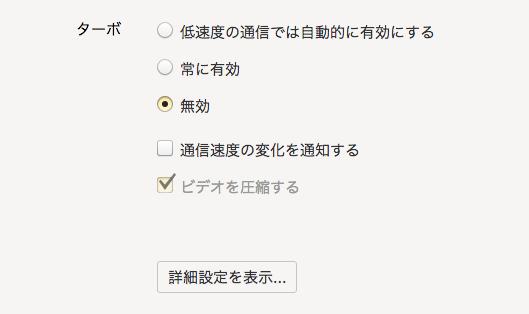 Ynadex Browser 16.6.0.8125 No - 28:「Opera Turbo」と同じ機能の設定と詳細設定表示ボタン