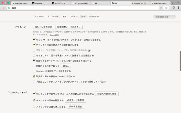 Ynadex Browser 16.6.0.8125 No - 29:詳細設定