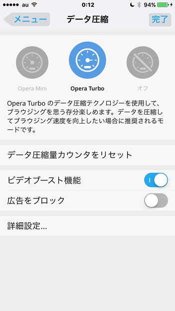 Opera Mini 14.0.0:広告ブロック機能を搭載…したけど、Turbo利用時のみ - 2(無効)