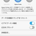 写真: Opera Mini 14.0.0:広告ブロック機能を搭載…したけど、Turbo利用時のみ - 2(無効)