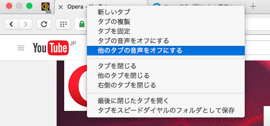 Opera 38:タブミュート機能 - 1