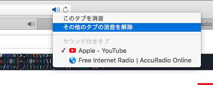 Safari 9.1.1:タブミュート機能