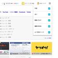 Photos: Kinza 3.2.0:新しいタブの表示項目を変更可能