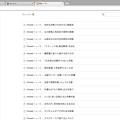 Photos: Kinza 3.2.0:RSSリーダー機能 - 1