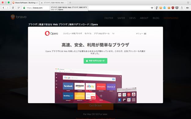 Opera 38:タブのプレビュー機能 - 2
