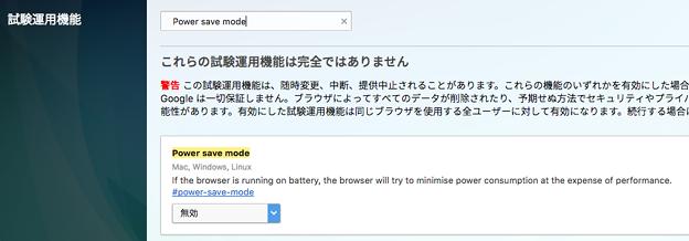Opera 38:省電力モードは試験運用機能で、無効化可能
