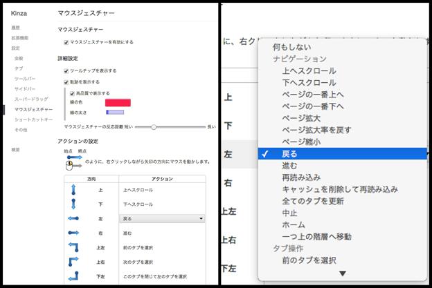 Kinza 3.2.0:マウスジェスチャーの設定 - 1
