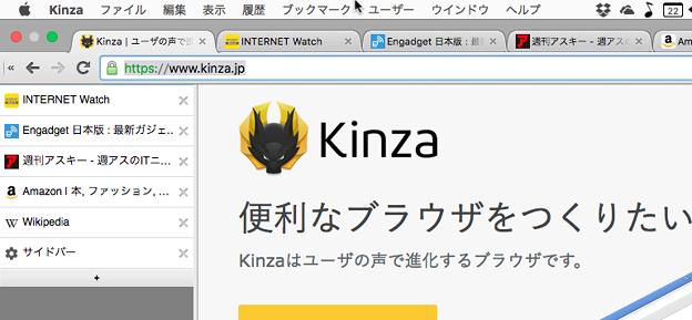 Kinza 3.2.0:「縦タブ+全画面」でツールバー非表示時に、マウスカーソルを最上部に持って行ってアドレスバーを表示 - 2