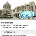 Photos: NHKニュースの防災・ニュースアプリ「NHKニュース・防災」- 18:ライブ配信(配信時)