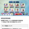 写真: NHKニュースの防災・ニュースアプリ「NHKニュース・防災」- 19:ライブ配信(配信時)