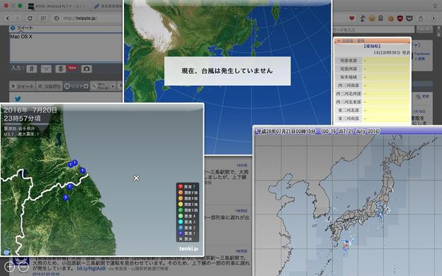 Mac OS X El Capitan:Dashboardで、台風情報・地震情報・雨雲レーダー等表示