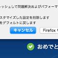 写真: Firefox公式ページで最新バージョンかどうか確認 & リフレッシュ? - 3