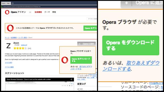"""Vivaldiでも、Opera拡張を""""とりあえず""""ダウンロード可能! - 2"""