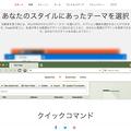 写真: Vivaldi 1.3 リリースで公式HPがリニューアル! - 2