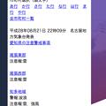 写真: Vivaldi 1.3 WEBパネルに国交省の掲載サイト「防災情報」- 5:愛知県の警報・注意報