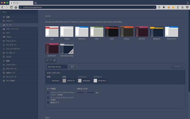写真: Vivaldi 1.3 自作テーマ「Dark-Blue & Gray」- 1:テーマ設定画面