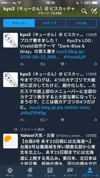 Twitter 6.60:夜間モードを搭載 - 3(プロフィール)