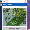 写真: Vivaldi 1.3:WEBパネルに「Tenki.jp」- 5(地震)