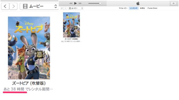 iTunes Storeで『ズートピア』をレンタル - 2