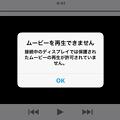 写真: iTunes Storeでレンタルした動画は、Mac版QuickTimeの画面収録機能で表示できず… - 2(iOS版ビデオアプリ)