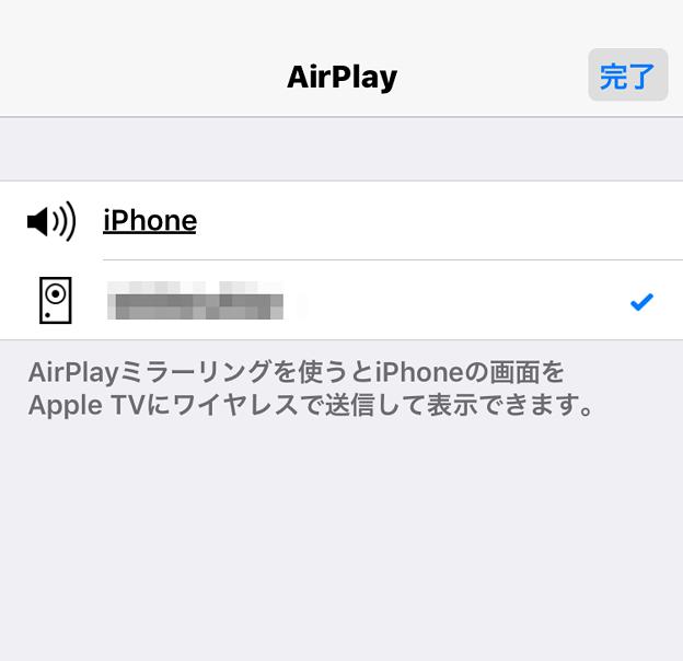 MacでiPhone画面のAirPlayができるアプリ「AirJoy」、残念ながらEl Capitanでは機能せず… - 4