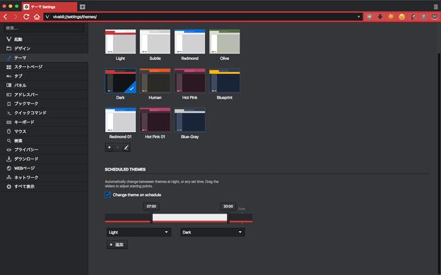 Vivaldi Snapshot 1.4.589.2:テーマを時間によって切り替えれる「テーマ・スケジュール」機能搭載! - 1