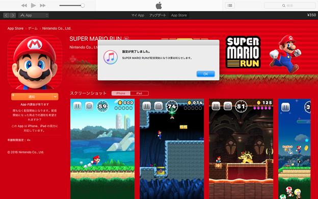 12月リリース予定の任天堂「Super Mario Run」、iTunesでリリース通知が可能! - 1