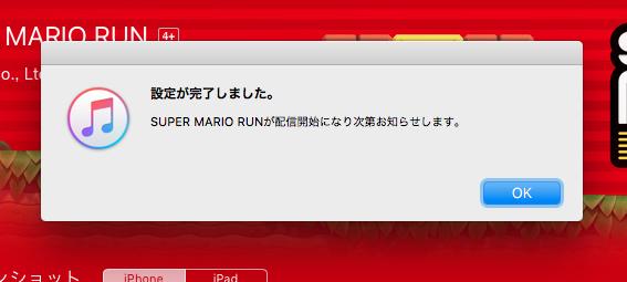 12月リリース予定の任天堂「Super Mario Run」、iTunesでリリース通知が可能! - 2