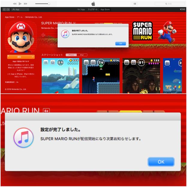 12月リリース予定の任天堂「Super Mario Run」、iTunesでリリース通知が可能! - 3