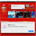 写真: 12月リリース予定の任天堂「Super Mario Run」、iTunesでリリース通知が可能! - 3