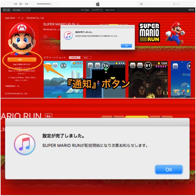 12月リリース予定の任天堂「Super Mario Run」、iTunesでリリース通知が可能! - 4