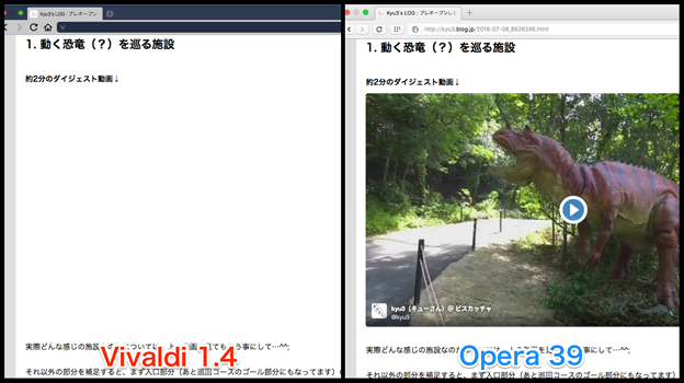 Vivaldi 1.4:Twitterの埋め込み動画が表示できない不具合? - 3