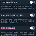 写真: Twitter 6.61.1:DMに既読通知機能搭載 - 5(設定で無効化可能!)