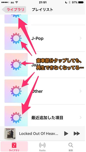 iOS 10 ミュージックアプリ:プレイリストの歯車部分をタップしても、再生できなくなってる… - 2