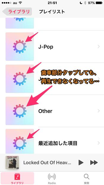 iOS 10 ミュージックアプリ:プレイリストの歯車部分をタップしても、再生できなくなってる… - 3