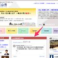 写真: 犬山市も災害情報配信Twitterの運用開始! - 3(PC用公式サイトに埋め込み表示)