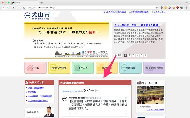 犬山市も災害情報配信Twitterの運用開始! - 7(PC版公式サイトに埋め込み表示)