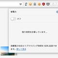 Photos: Opera Stable 40:省電力機能で残り使用可能時間を表示! - 1(無効時、計算中)