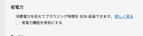 Opera Stable 40:省電力機能の設定 - 3(無効化可能に!)