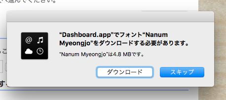 macOS Sierra:初めてDashboard開いたら表示された「特定のフォントをインストールしろ」と言うアラート