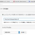 Photos: Opera 40:パーソナルニュースに、カタログにない自分のブログは追加できず… - 1