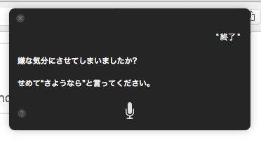macOS Sierraで、Siriを終了させようと「終了」と言ったら…