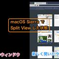 写真: Vivaldi 1.5.609.8:macOS Sierraのフルスクリーンモードで新しいウィンドウ開くと挙動がおかしい - 4